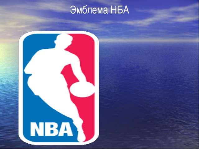 Самые известные баскетболисты НБА Шакил О'Нил