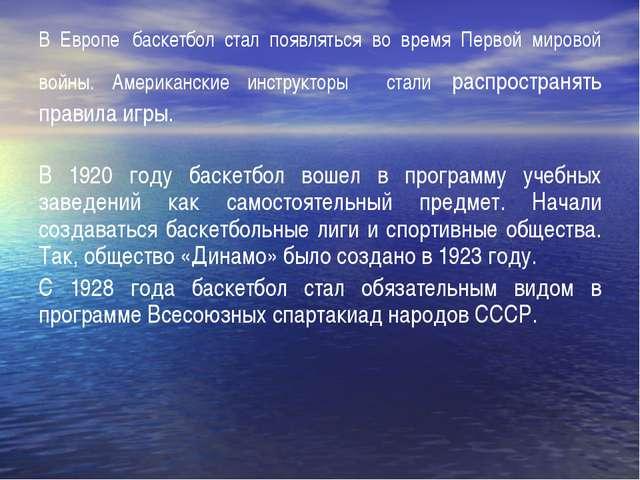 В 1954 году начали проводиться Спартакиады школьников союзных республик. В 19...