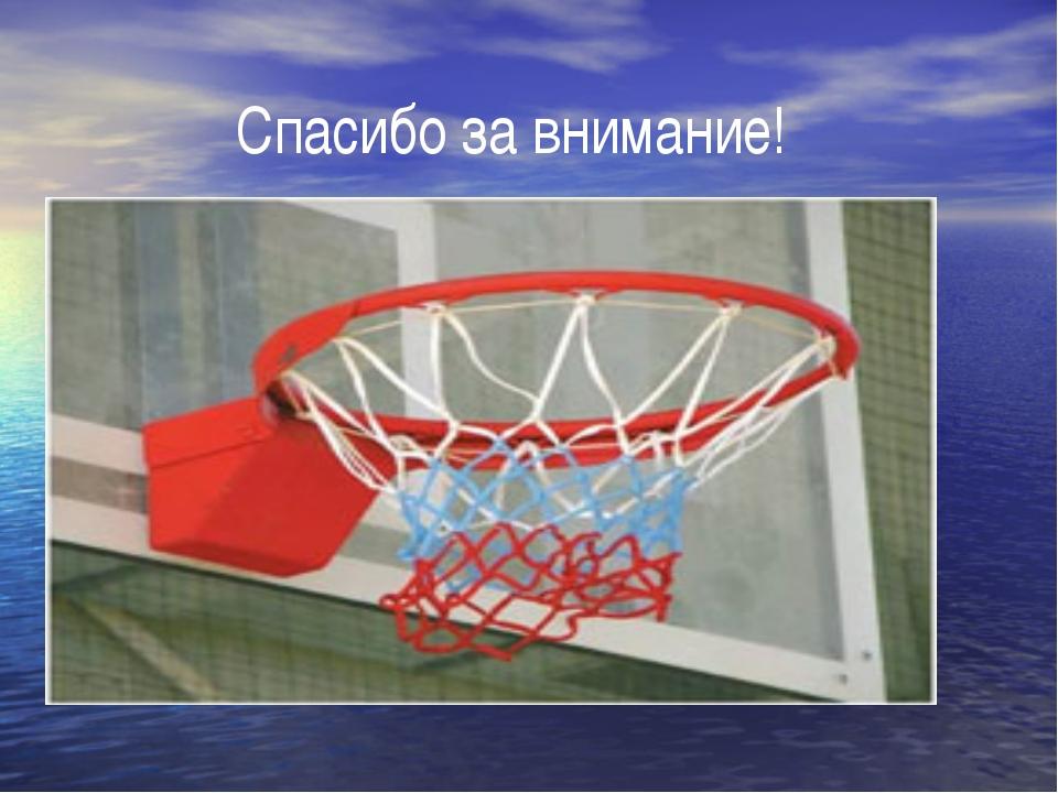реферат на тему баскетбол 5 класс