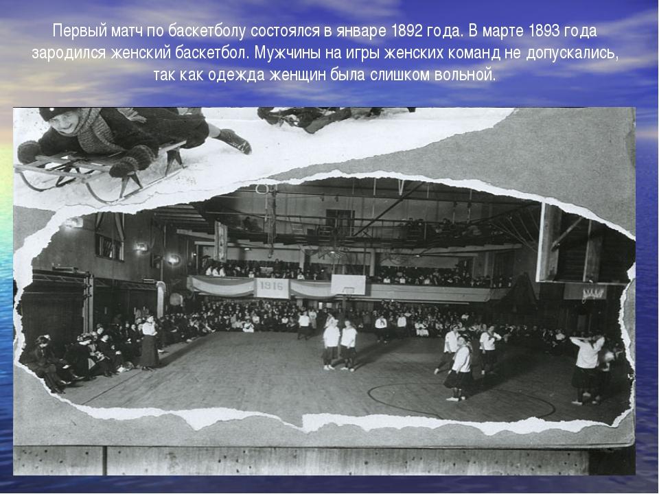 Первый матч по баскетболу состоялся в январе 1892 года. В марте 1893 года зар...