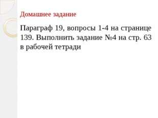 Домашнее задание Параграф 19, вопросы 1-4 на странице 139. Выполнить задание