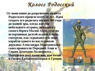 Колосс Родосский От появления до разрушения колосса Родосского прошло всего 5