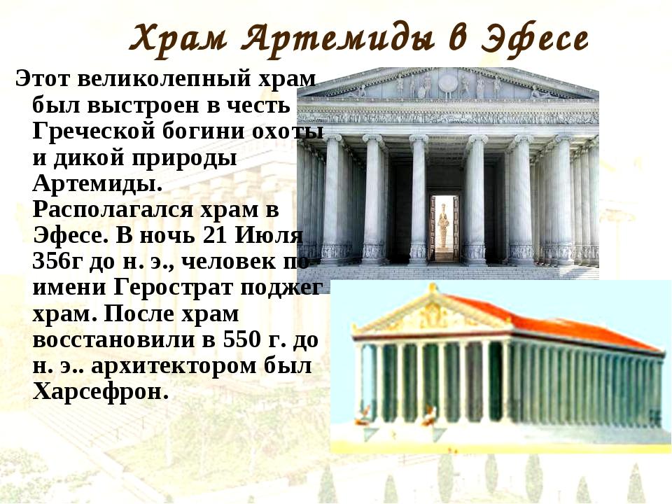 Храм Артемиды в Эфесе Этот великолепный храм был выстроен в честь Греческой б...