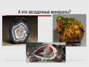 А эти загадочные минералы?