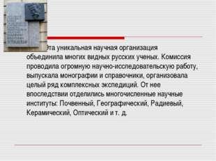 Эта уникальная научная организация объединила многих видных русских ученых.