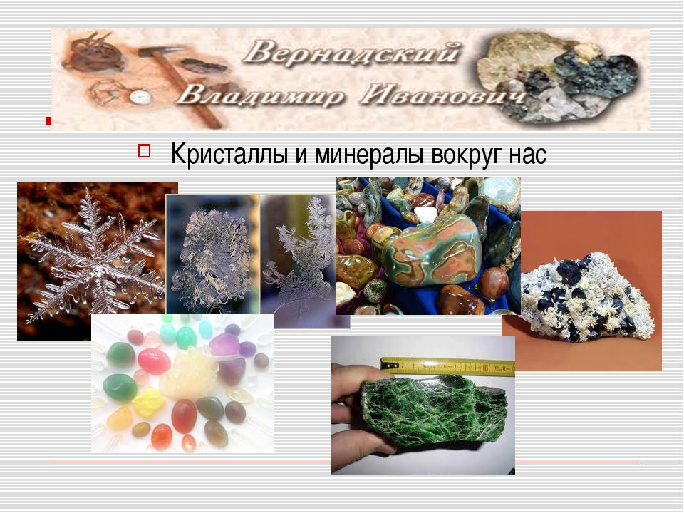 Кристаллы и минералы вокруг нас