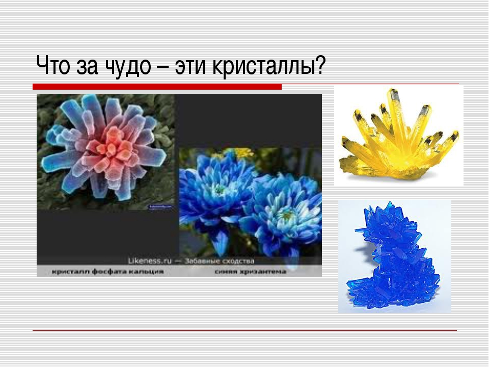 Что за чудо – эти кристаллы?