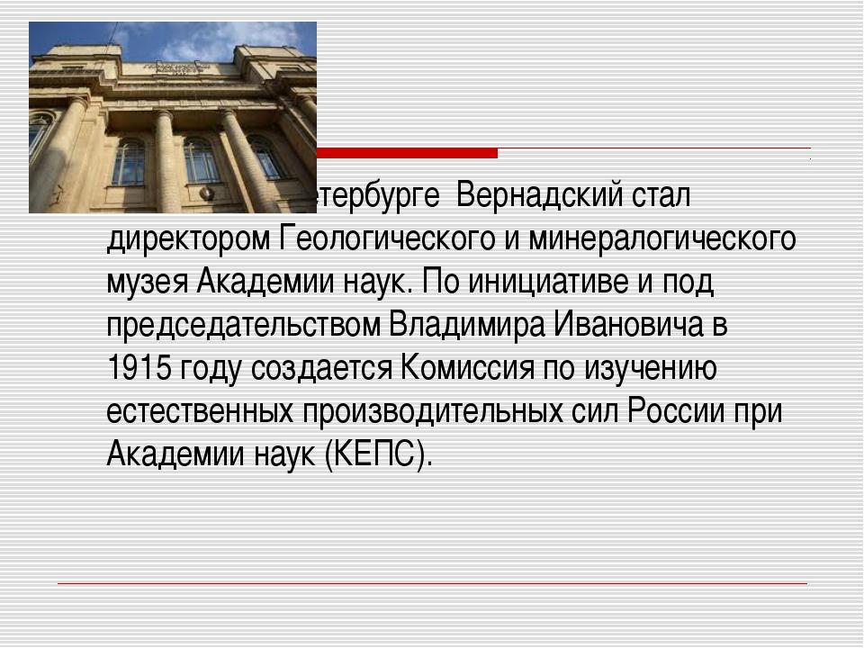 В Петербурге Вернадский стал директором Геологического и минералогического м...
