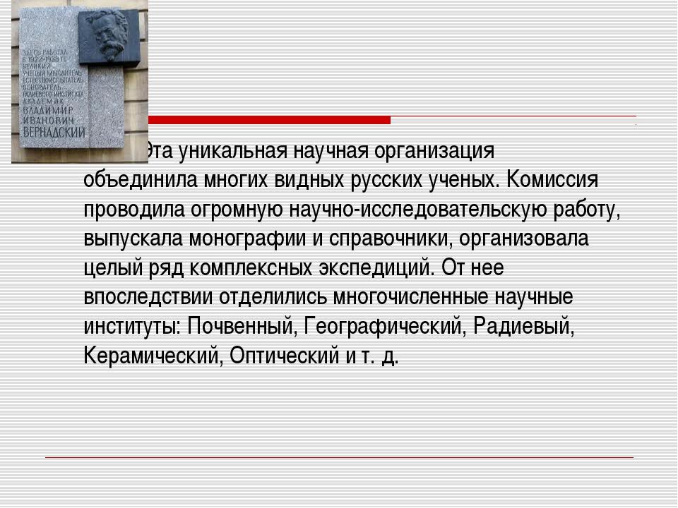 Эта уникальная научная организация объединила многих видных русских ученых....