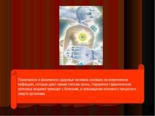 Психическое и физическое здоровье человека основано на энергических вибрациях