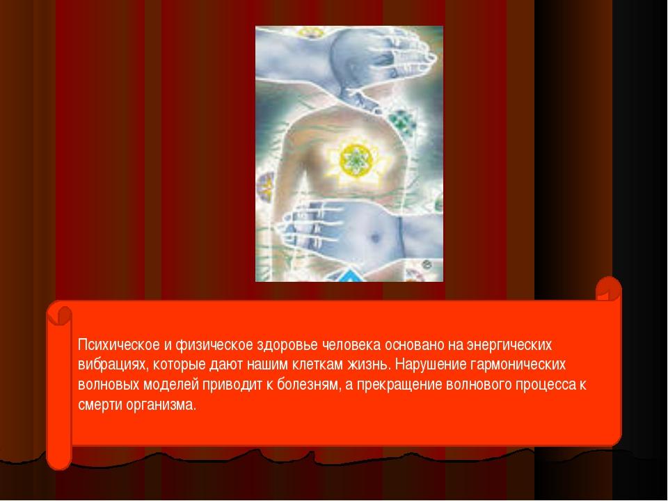Психическое и физическое здоровье человека основано на энергических вибрациях...