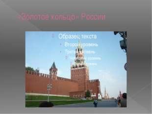 «Золотое кольцо» России