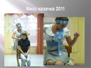 Мисс казачка 2011