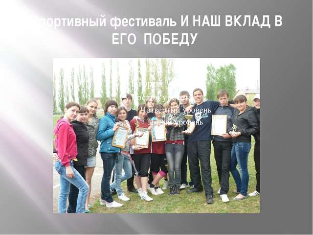 Спортивный фестиваль И НАШ ВКЛАД В ЕГО ПОБЕДУ