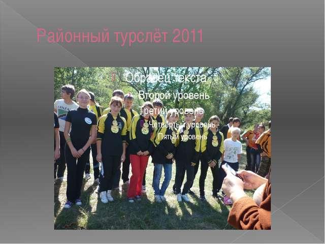 Районный турслёт 2011