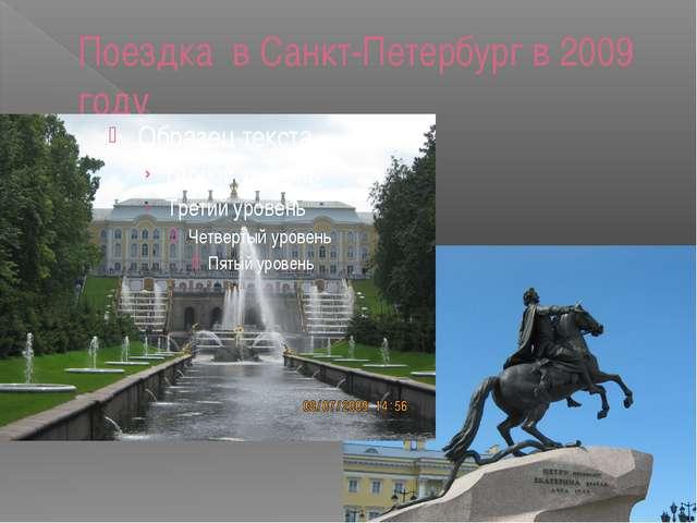 Поездка в Санкт-Петербург в 2009 году