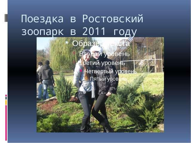 Поездка в Ростовский зоопарк в 2011 году