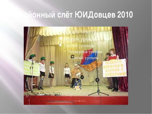 Районный слёт ЮИДовцев 2010