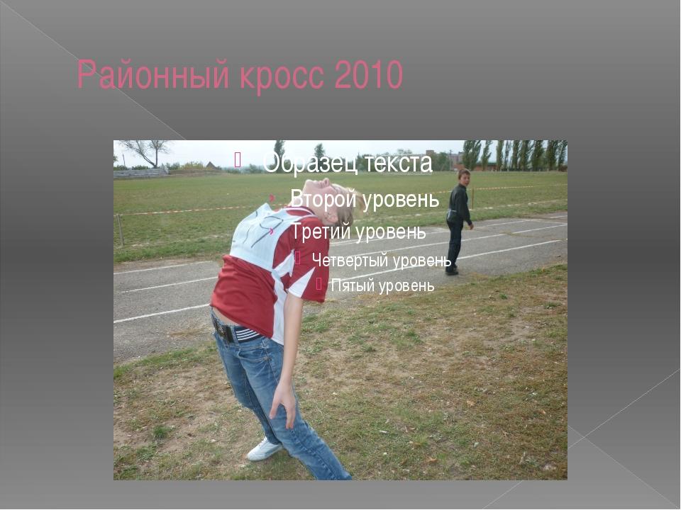 Районный кросс 2010