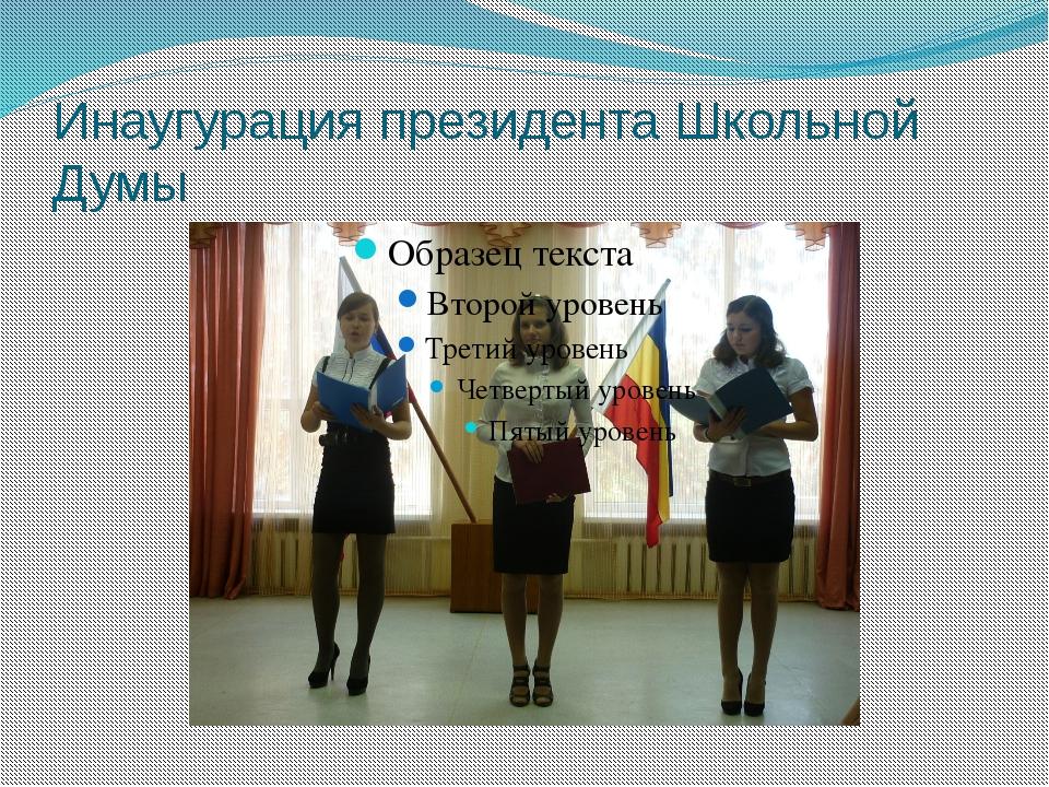 Инаугурация президента Школьной Думы