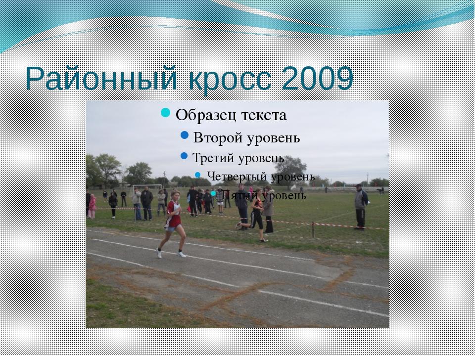 Районный кросс 2009