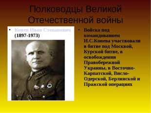 Полководцы Великой Отечественной войны Конев Иван Степанович (1897-1973) Войс