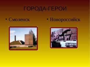 ГОРОДА-ГЕРОИ Смоленск Новороссийск