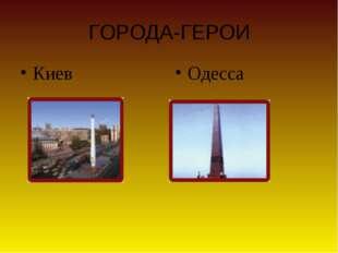 ГОРОДА-ГЕРОИ Киев Одесса