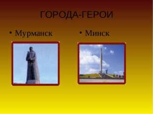 ГОРОДА-ГЕРОИ Мурманск Минск