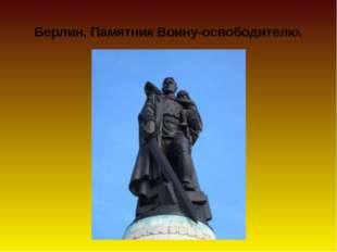Берлин. Памятник Воину-освободителю.