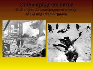 Сталинградская битва Бой в цехе Сталинградского завода Атака под Сталинградом