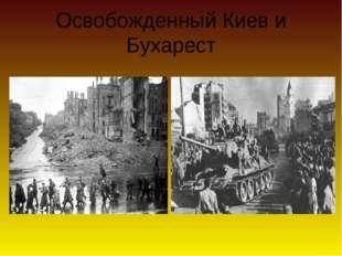 Освобожденный Киев и Бухарест