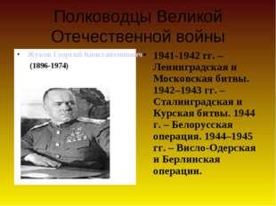 Полководцы Великой Отечественной войны Жуков Георгий Константинович (1896-197