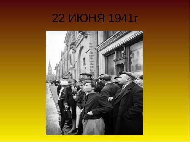 22 ИЮНЯ 1941г