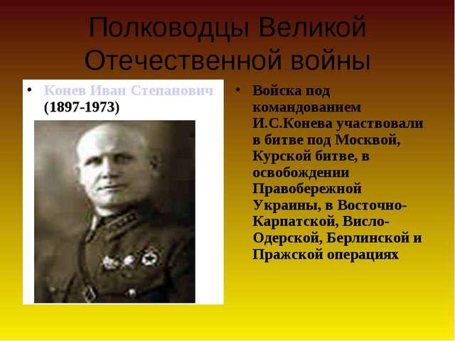 Полководцы Великой Отечественной войны Конев Иван Степанович (1897-1973) Войс...