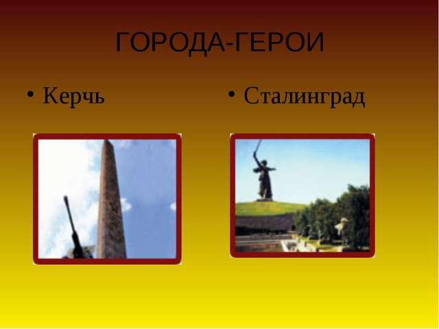 ГОРОДА-ГЕРОИ Керчь Сталинград