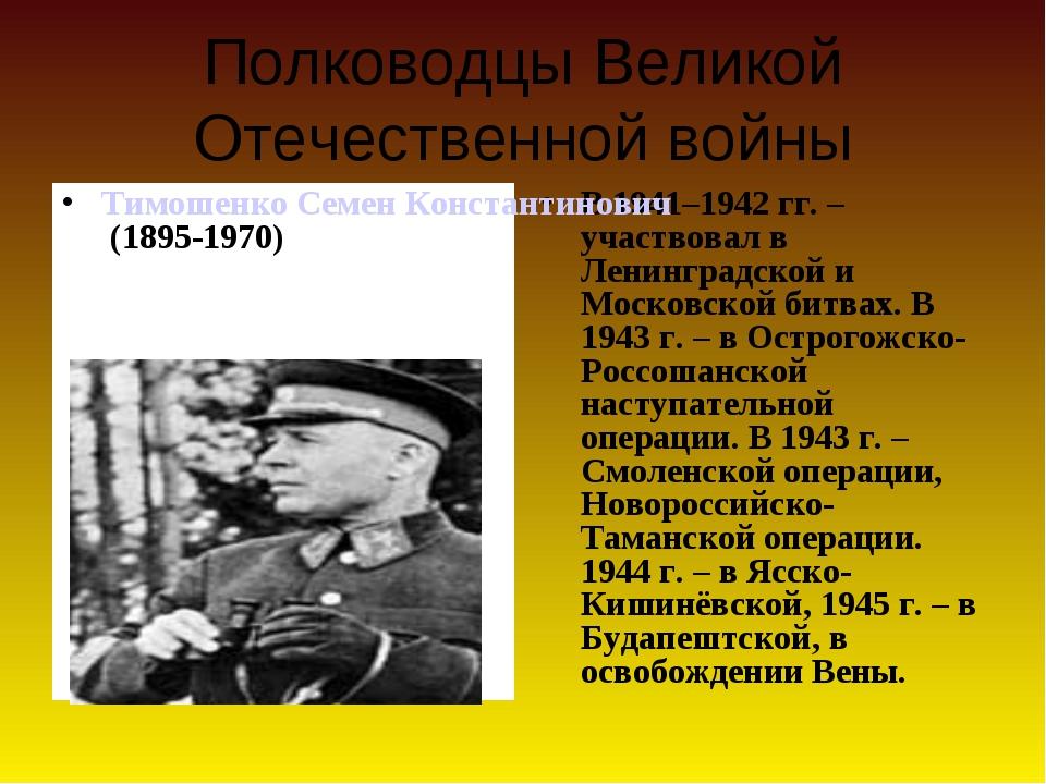 Полководцы Великой Отечественной войны В 1941–1942 гг. – участвовал в Ленинг...