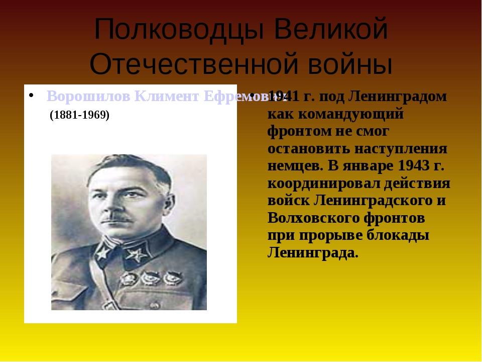 Полководцы Великой Отечественной войны Ворошилов Климент Ефремович (1881-1969...