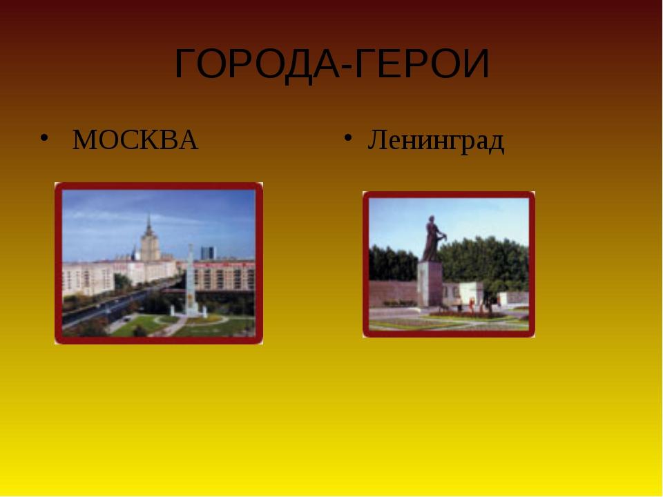 ГОРОДА-ГЕРОИ МОСКВА Ленинград