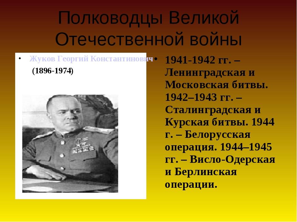 Полководцы Великой Отечественной войны Жуков Георгий Константинович (1896-197...