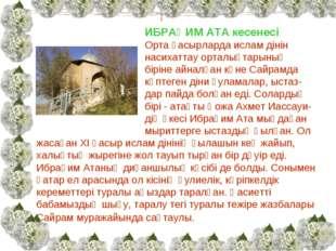 ИБРАҺИМ АТА кесенесі Орта ғасырларда ислам дінін насихаттау орталықтарының б