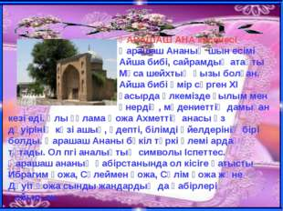 ҚАРАШАШ АНА кесенесі Қарашаш Ананың шын есімі Айша бибі, сайрамдық атақты Мұ