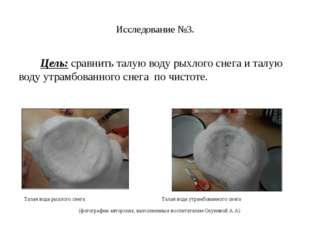 Исследование №3. Цель:сравнить талую воду рыхлого снега и талую воду утрамб
