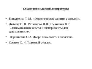 Список используемой литературы: Бондаренко Т. М. «Экологические занятия с д