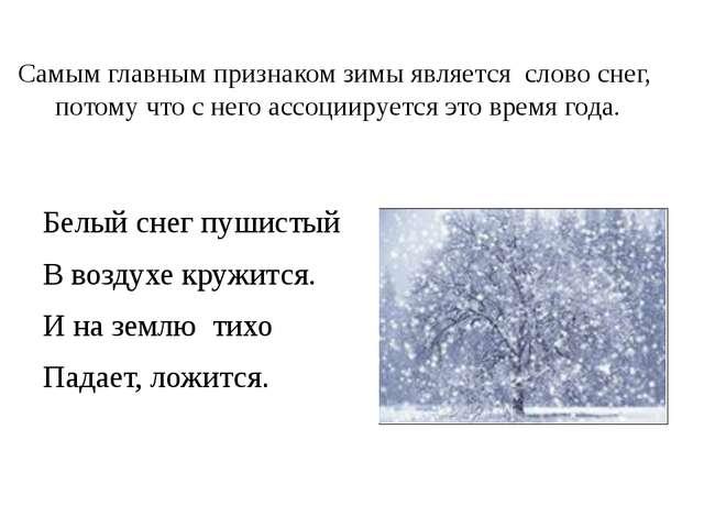 Самым главным признаком зимы является слово снег, потому что с него ассоции...