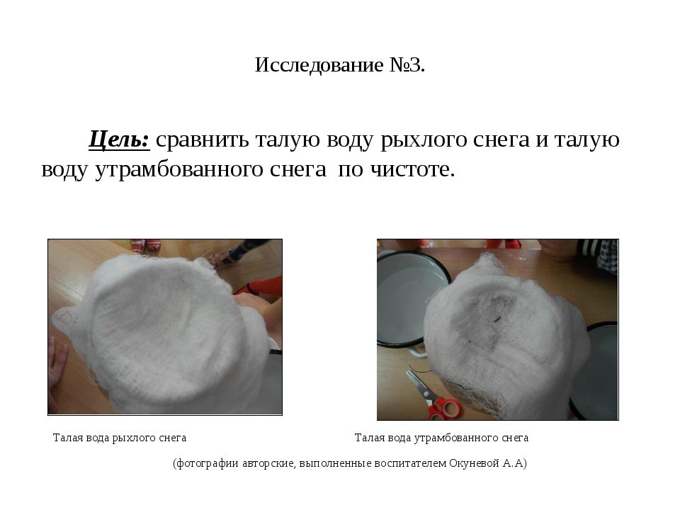 Исследование №3. Цель:сравнить талую воду рыхлого снега и талую воду утрамб...