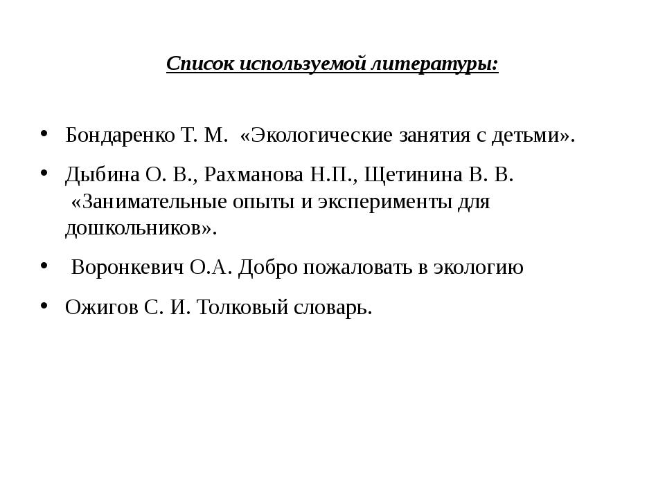 Список используемой литературы: Бондаренко Т. М. «Экологические занятия с д...