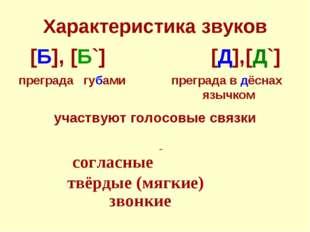 Характеристика звуков участвуют голосовые связки согласные твёрдые (мягкие) з