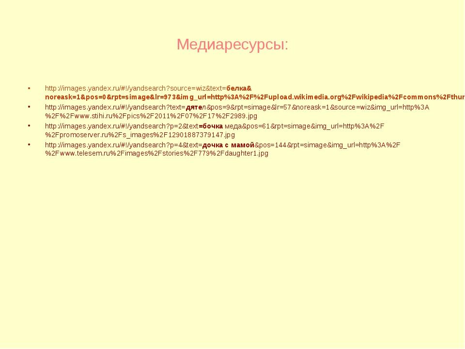 Медиаресурсы: http://images.yandex.ru/#!/yandsearch?source=wiz&text=белка&nor...