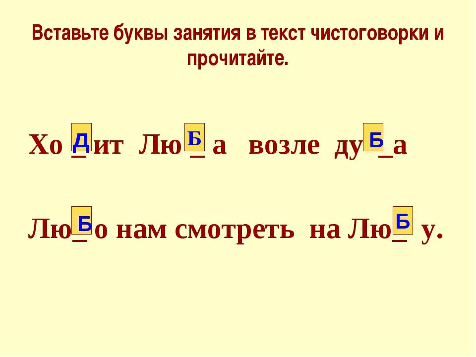 Вставьте буквы занятия в текст чистоговорки и прочитайте. Хо _ ит Лю _ а возл...
